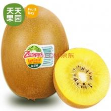 佳沛新西兰阳光金奇异果原装33个 zepris猕猴桃进口金果新鲜水果准妈妈