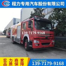 8方水罐消防车 可上牌全国包送 重汽豪沃8吨大型专业消防车