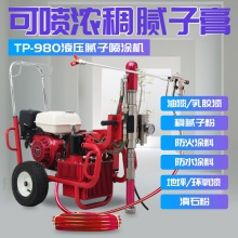 TUGPT980喷腻子粉聚氨酯多功能墙面腻子涂料高压无气喷涂机