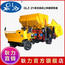 河南耿力 喷浆车 联合自动上料喷浆机组GLZ-21 车载式喷浆机