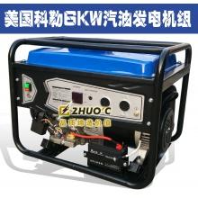 美国原装 6KW科勒汽油发电机组KL-9000T国三排放