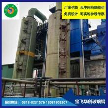 电厂锅炉脱硫塔玻璃钢脱硫塔