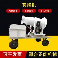 新款车载移动除尘降尘雾炮机 建筑工地环保除尘喷雾机 型号齐全