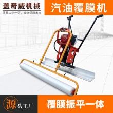 混凝土养护膜铺膜机建筑工程膜自动震平覆膜机水泥地面振平盖膜机