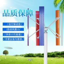 长期供应100w垂直轴风力发电机路 灯用风力发电机 江苏风力发电机