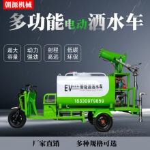新能源电动洒水车电动三轮雾炮机工地除尘洒水车绿化洒水喷雾车