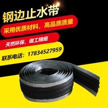 防水钢边橡胶止水带中埋式背贴式环品橡胶止水带651652型
