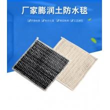 GCL钠基膨润土防水毯人工湖泊防渗用 现货直销厂家防水毯