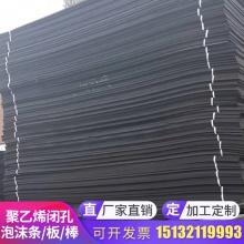 填缝板变形伸缩缝聚乙烯闭孔泡沫板L1100型2CM水利工程涨缝板现货