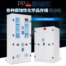 pp药品化学试剂柜耐腐蚀酸碱柜双锁危险品储存安全柜实验室器皿柜