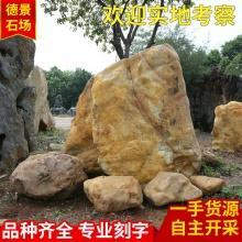 小型公园观赏天然景观黄蜡石 小区园林景观黄蜡石假山石雕刻