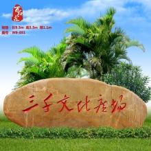 百石汇奇石大型景观石刻字大型黄蜡石门牌石校园刻字石园林造景石