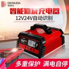 产地货源 12V60V汽车电瓶充电器 智能脉冲修复型铅酸蓄电池充电器