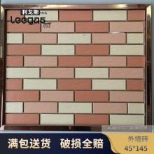 利戈斯陶瓷三色砖外墙砖 45*145mm墙砖 自建房纸皮砖 出租房抗冻