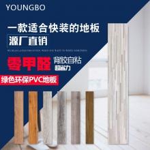 映甫PVC自粘地板贴 仿木地板加厚塑胶复合地板革家用防水石塑地板