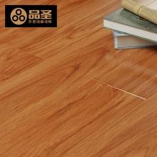 品圣强化复合地板防水耐磨封蜡12mm家装仿古地暖强化复合木地板