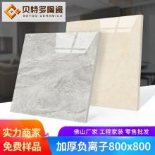 贝特多加厚负离子通体大理石瓷砖800x800 客厅地砖背景墙地面砖