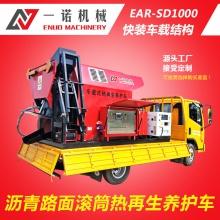 EAR-SD1000沥青再生机 RZ600S炒石机 拖挂式热再生养护车