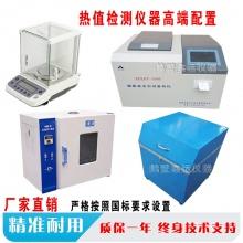 鹤壁煤炭化验设备高精度微机量热仪智能量热仪定硫仪氧弹热量仪