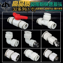 亨得龙ppr水管快速接头1寸免烫免热熔直插式32冷热水管管件配件
