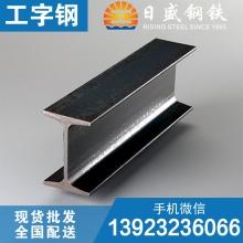 工字钢 Q235B Q355B(Q345B) 国标 现货 镀锌 津西 日照 宝得 马钢