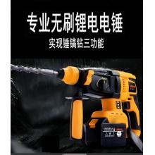 多功能工业级无刷充电电锤电镐冲击钻三用锂电池电动工具混泥土