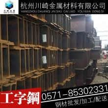浙江杭州工字钢 Q235Q355低合金普碳 本色和镀锌现货供应价格电询